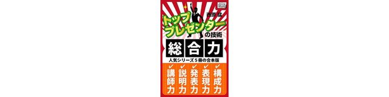 【書籍】「トッププレゼンターの技術 総合力」