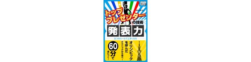 【書籍】「トッププレゼンターの技術 発表力」