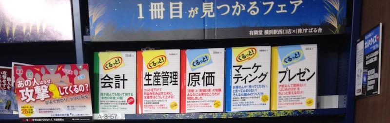 【ぐるっと!プレゼン】有隣堂横浜駅西口店でフェア開催中!