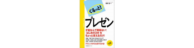 【書籍】「ぐるっと!プレゼン」(すばる舎)