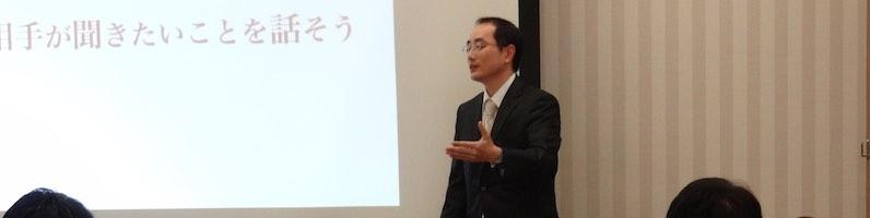【セミナー】大阪商工会議所様:今すぐ上手くなりたい人のためのプレゼン速習講座