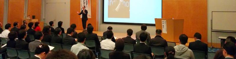 【講演】大阪市都市型産業振興センター 様