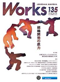 【雑誌取材】リクルートワークス研究所 2016.3月