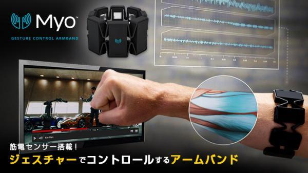 【プレゼン総研】『Myo』まさに魔法!ジェスチャーコントロールデバイス