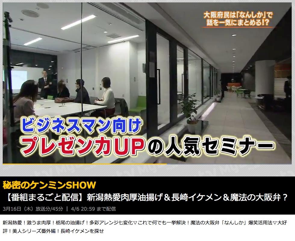 【TV出演】「秘密のケンミンSHOW」に出演!