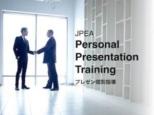 パーソナル・プレゼン・トレーニング
