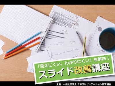 結果を出す人のプレゼン技術講座【スライド作成】