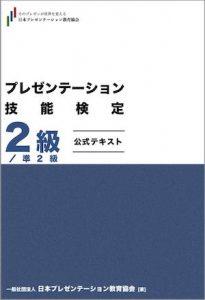 プレゼンテーション技能検定【2級/準2級】 公式テキスト
