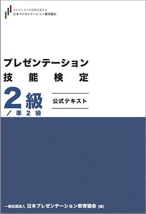 プレゼンテーション技能検定2級/準2級 公式テキスト