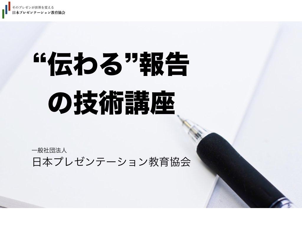 【社員研修】総合卸企業様(大阪)