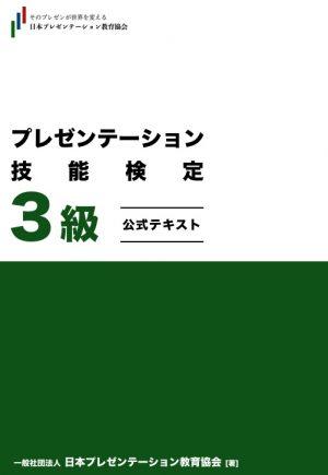 プレゼンテーション技能検定3級公式テキスト