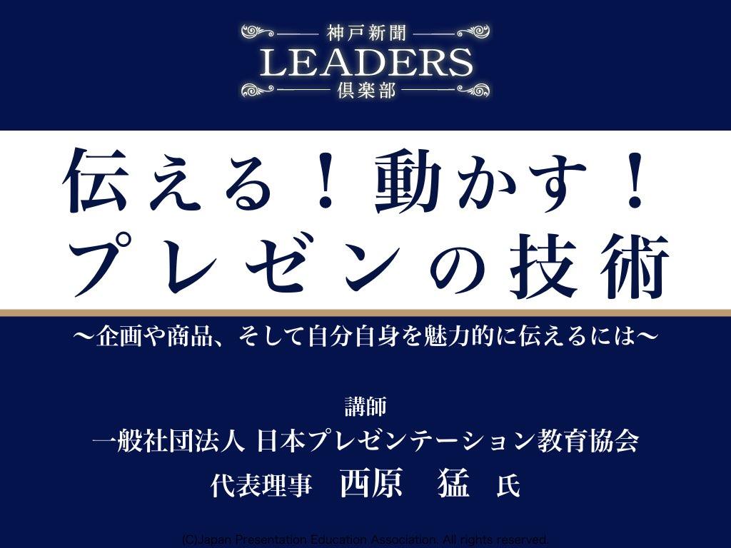 【セミナー】神戸新聞LEADERS倶楽部 特別セミナー