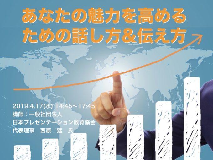 【社員研修】生命保険会社様(大阪)