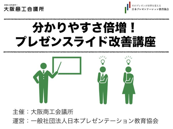 【セミナー】分かりやすさ倍増!プレゼンスライド改善講座 主催:大阪商工会議所