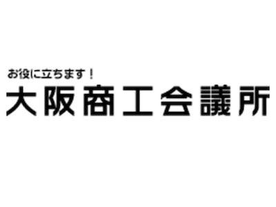 【研修実績】土曜日プレゼン1日集中講座【実践編】 主催:大阪商工会議所