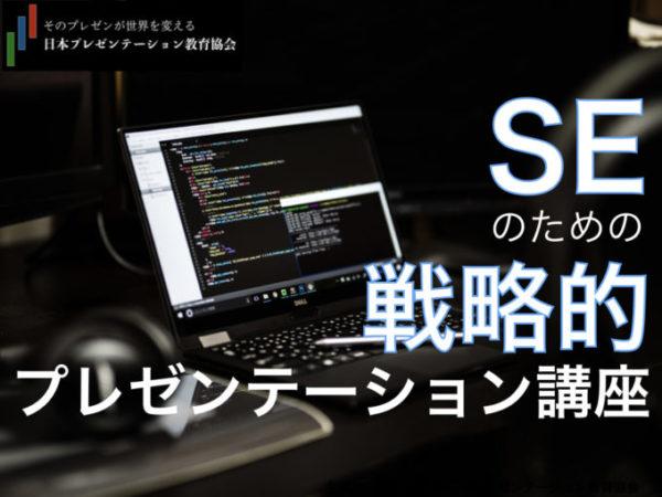 SEのための戦略的プレゼンテーション講座【渋谷】