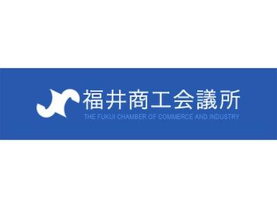 【研修実績】福井商工会議所様/ビジネススキルアップシリーズ研修