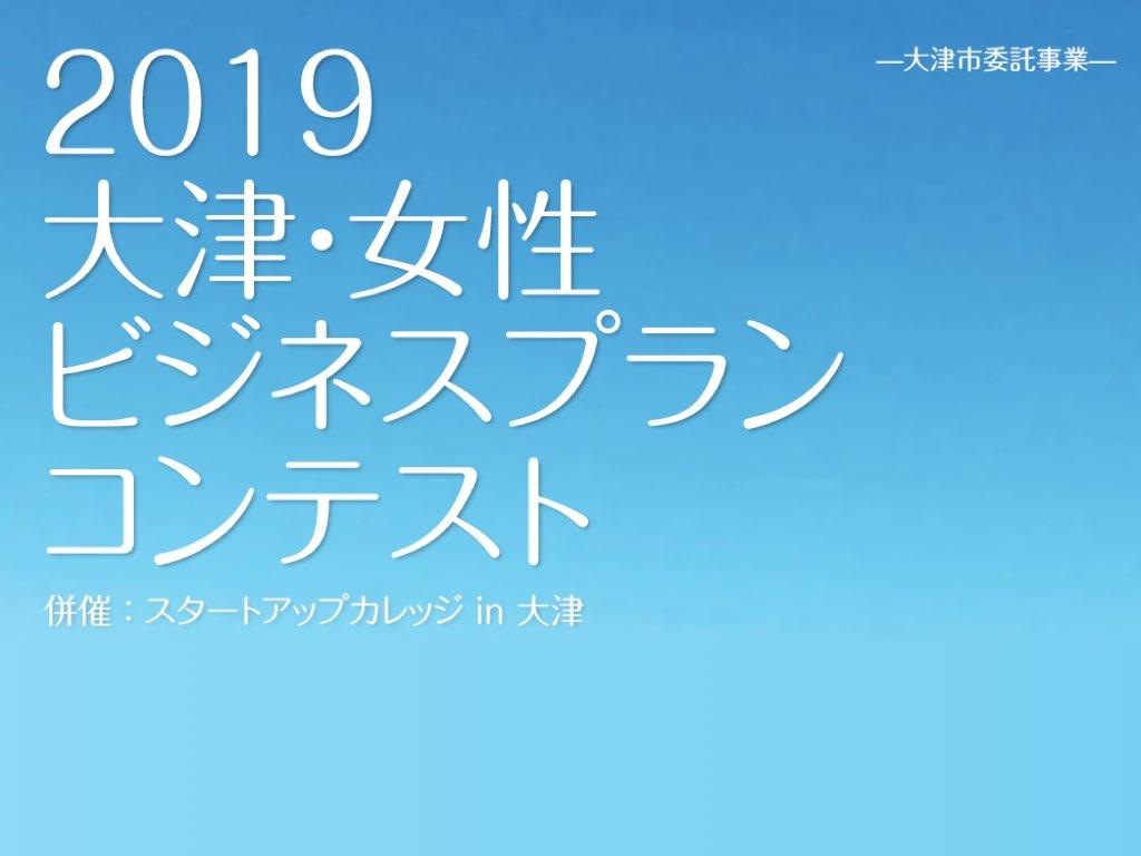【実績】2019大津・女性ビジネスプランコンテスト スタートアップカレッジ in 大津