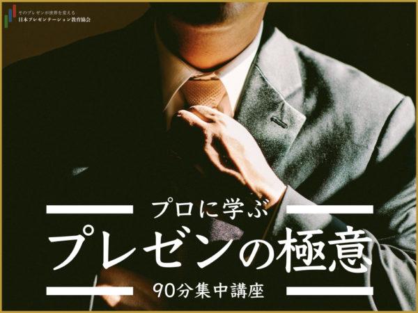 プロに学ぶ『プレゼンの極意』【大阪】4/29(水祝)10:30〜12:00
