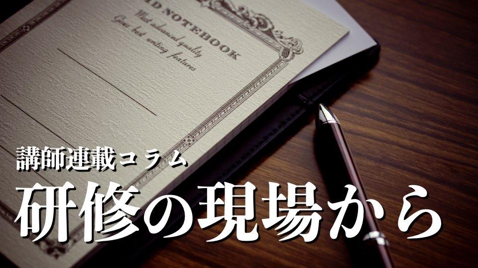 【コラム】台風と研修