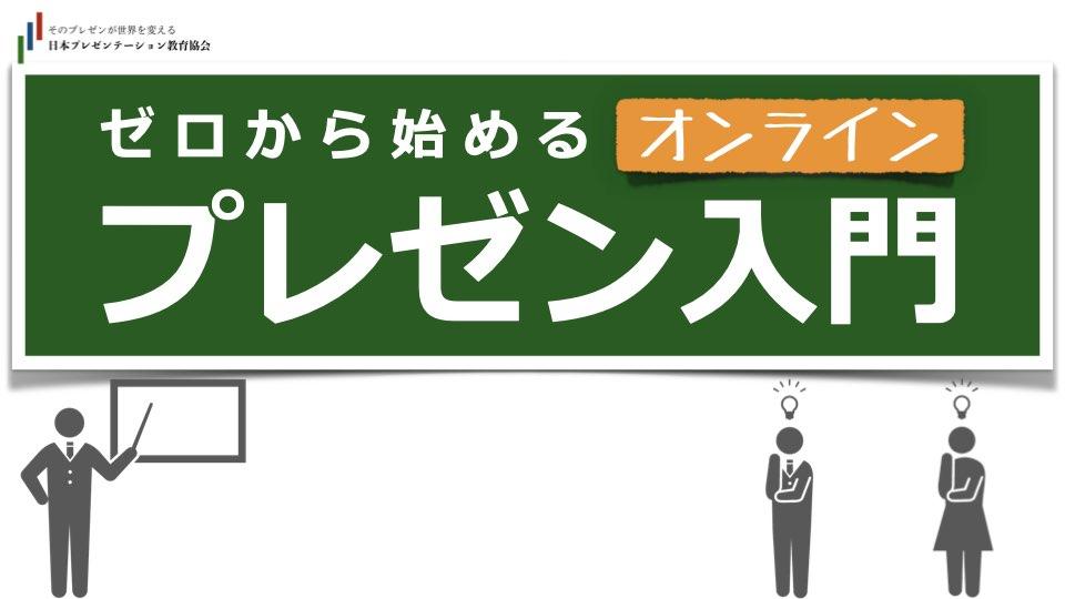 ゼロから始めるプレゼン入門【オンライン】