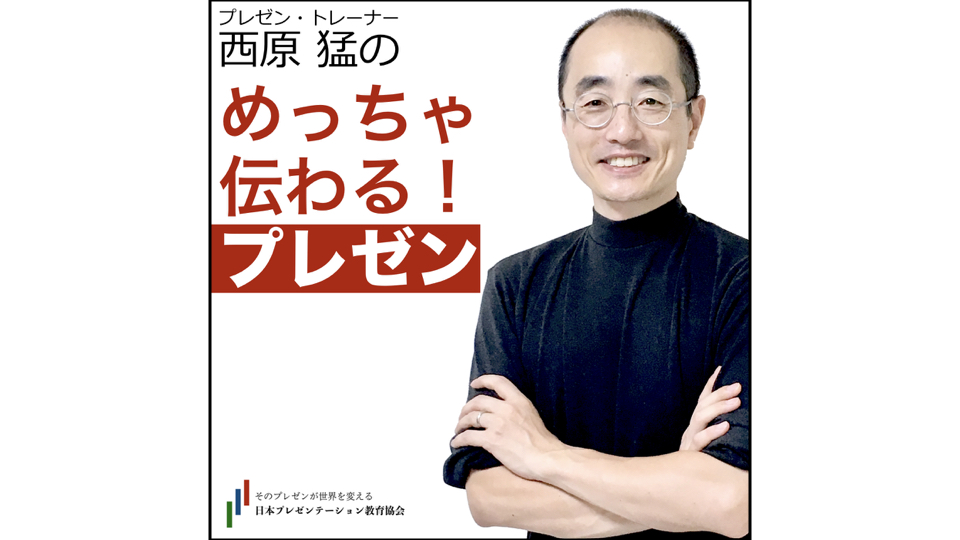 Podcast第12回「プロに訊くプレゼンの極意」ゲスト:岡崎茂和先生#3