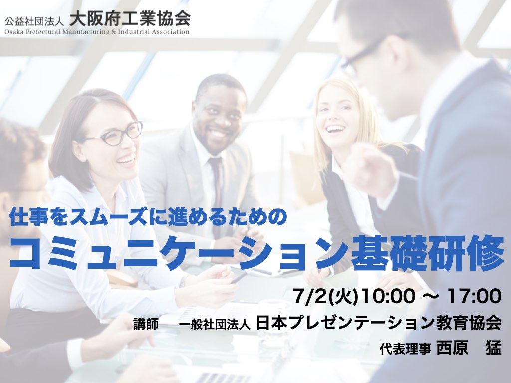 【研修実績】大阪府工業協会様/仕事をスムーズに進めるためのコミュニケーション基礎研修