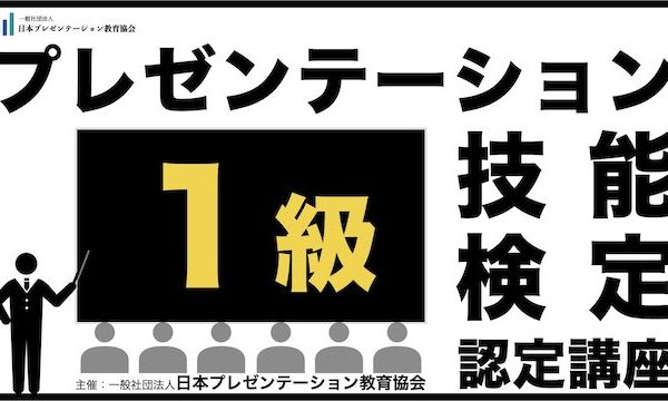 プレゼンテーション技能検定【1級】認定講座