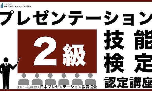プレゼンテーション技能検定【2級】認定講座