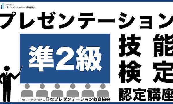 プレゼンテーション技能検定【準2級】認定講座