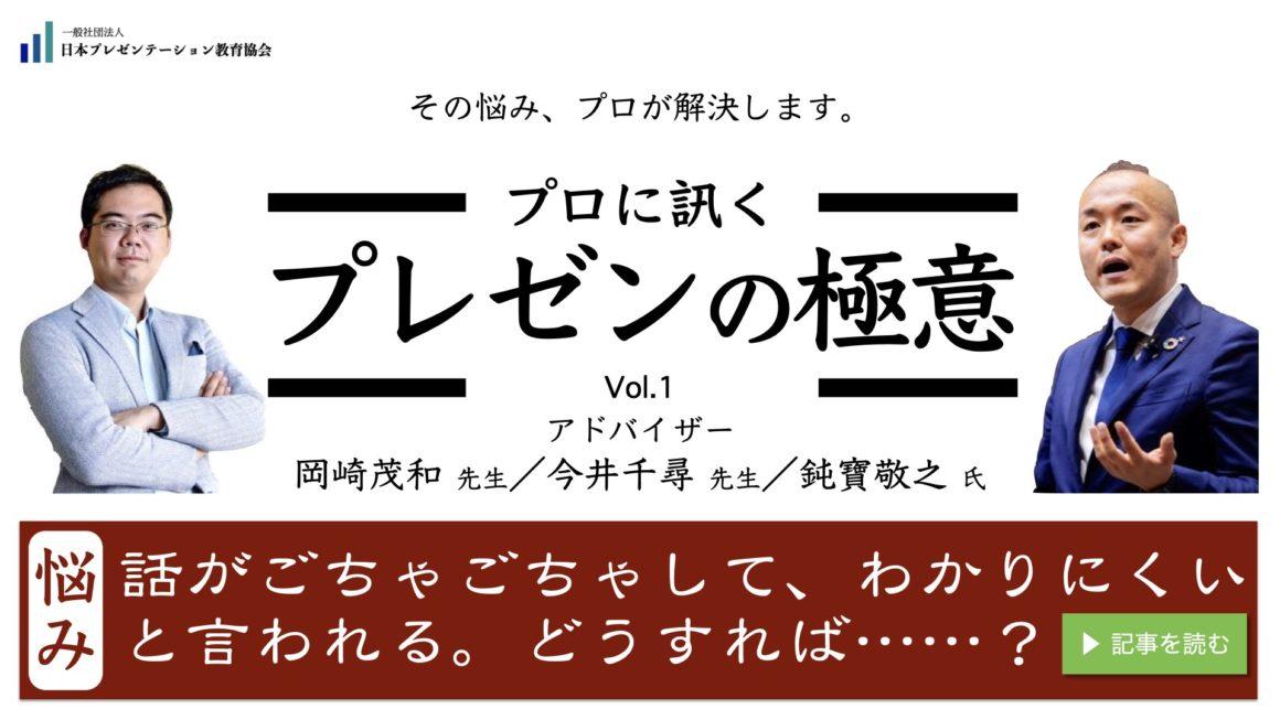 プロに訊く プレゼンの極意 Vol.1