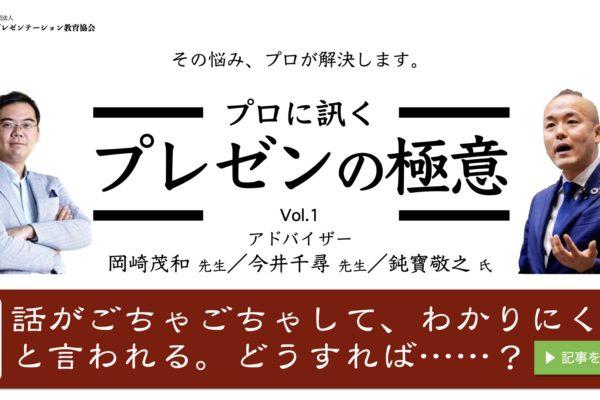 【Podcast】「プロに訊くプレゼンの極意」連動企画:今井先生インタビュー