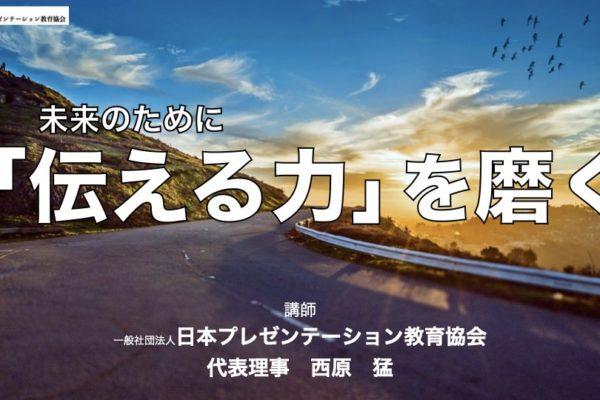 【実績】川崎医療福祉大学 特別講演会「未来のために『伝える力』を磨く」