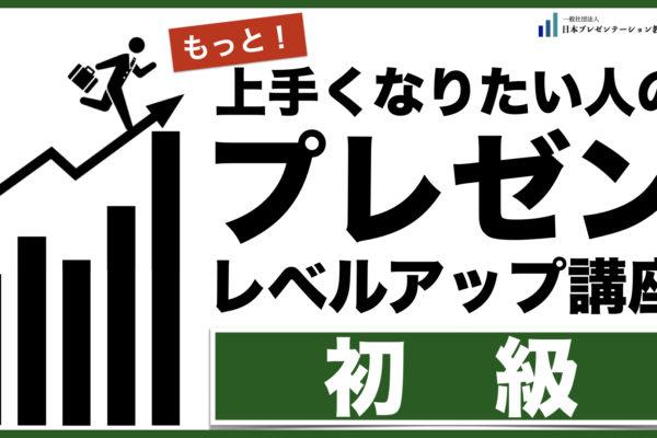 【実績】プレゼンレベルアップ講座【初級】@大阪会場