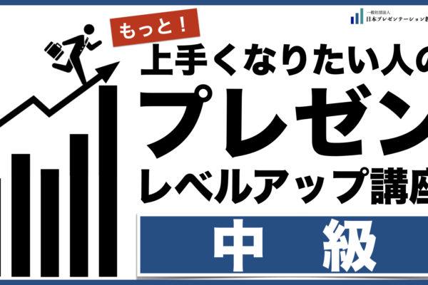 【実績】プレゼンレベルアップ講座【中級】@大阪会場