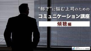 """""""部下""""に悩む上司のためのコミュニケーション講座【傾聴編】"""