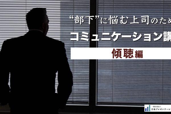 【プレスリリース】新コミュニケーション講座のご案内