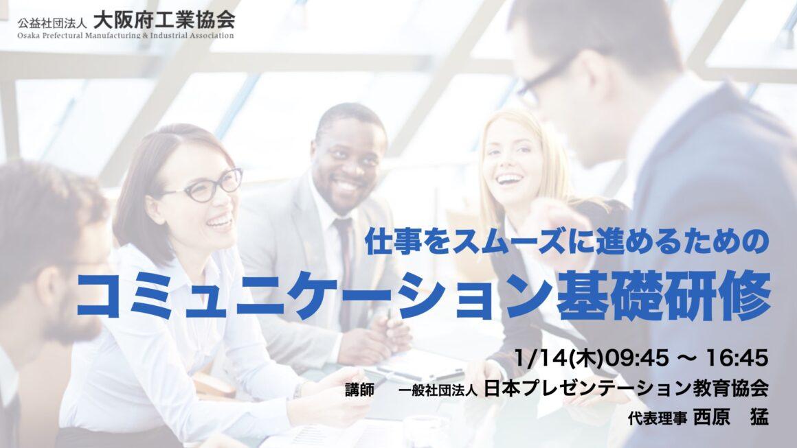 【実績】仕事をスムーズに進めるためのコミュニケーション基礎研修 主催:大阪府工業協会