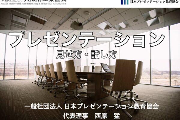 【実績】大阪府工業協会様/プレゼンテーション 見せ方・話し方