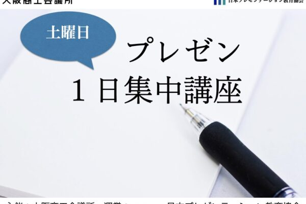 【実績】大商セミナー「土曜日プレゼン1日集中講座」