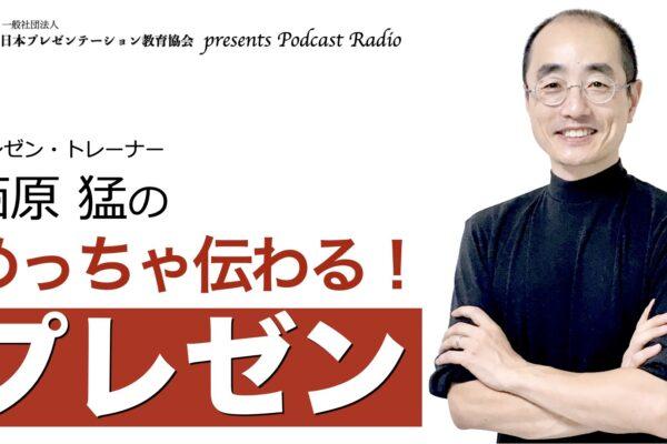 Podcast第17回「伝え上手な人が実践している3つのポイント」