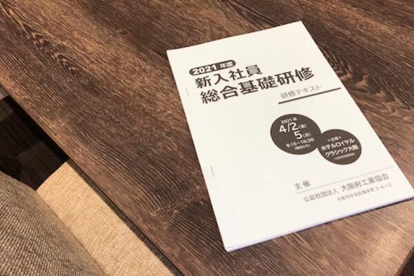 【実績】大阪府工業協会主催「2021年度新入社員総合基礎研修」
