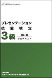 【改訂版】プレゼンテーション技能検定【3級】公式テキスト