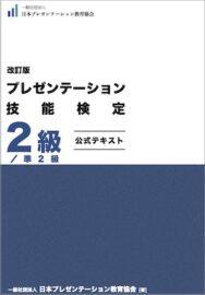 プレゼンテーション技能検定2級/準2級【改訂版】